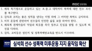 심석희 선수응원, 가해자 처벌요구 잇따라