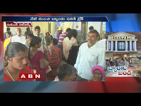 Banks May Remain Closed For 5 days Due to Holidays, Strikes in December | ABN Telugu