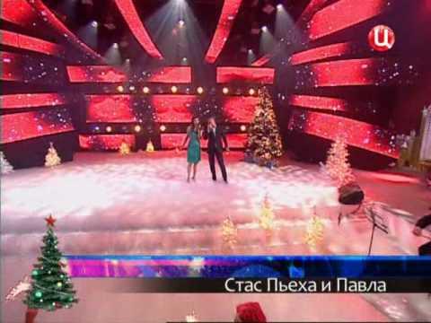 Стас Пьеха - Новогодняя (ft. Павла)