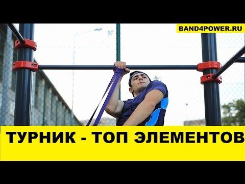 Упражнения на Турнике для Новичков и профессионалов на Турнике  (workout)