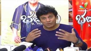 Bajarangi Moive Audio Release | Starring Shivaraj Kumar, Aindrita Ray | Latest Kannada Movie