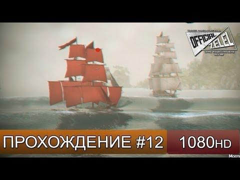 Assassin's Creed 4 прохождение на русском - Морская битва - Часть 12