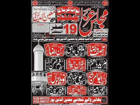 Live Majlis 19 Safar Moeen Uddin Pur Gujrat  2018/1440