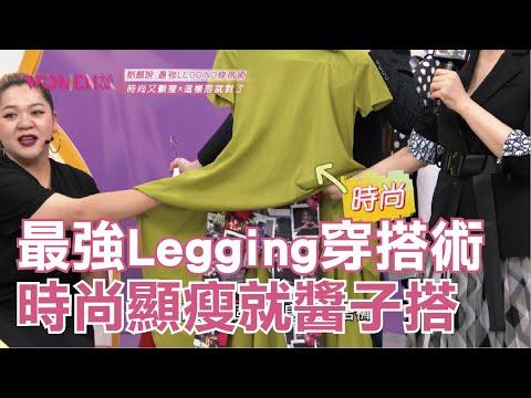 台綜-Women說-20191206-我們說_美的最高境界,舉手投足間 的時尚!