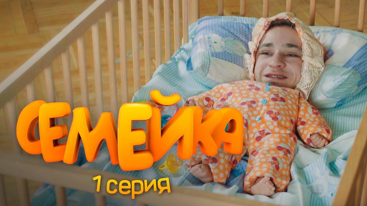 Видео с семейкой z новые серии 2018