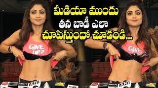 Shilpa Shetty Showing Abs B0DY In front Media on International Yoga Day | Top Telugu Media