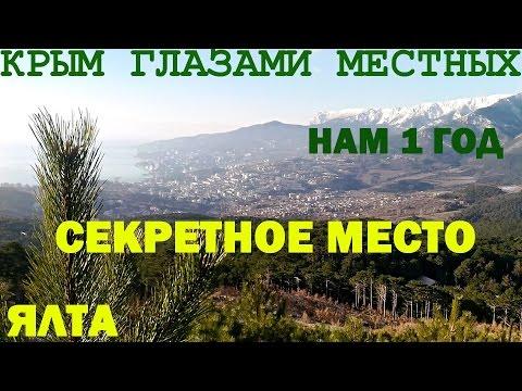Ялта | Секретное место | ШИКАРНЫЙ ВИД!!!| Крым 2017