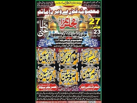 Live Majlis e Aza 23 Zeeqad 27 July 2019 Markazi Imam Bargah Kalan Sheikhupura (www.baabeaza.com)