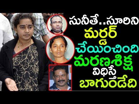 సునీతే .. సూరిని మర్డర్  చేయించింది ...| Maddela Cheruvu Suri Murder Case| Top Telugu TV |