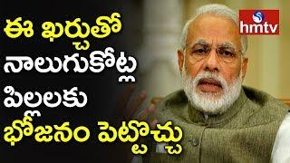 Modi Government's Publicity Campaign Cost  ????  Crores | Rajaneeti | hmtv