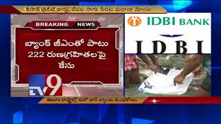 IDBI Bank scam || CBI cases against 31