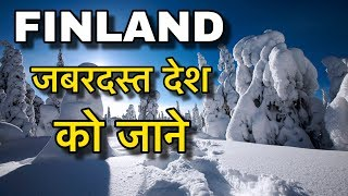 FINLAND FACTS IN HINDI ||51 दिन तक रात नहीं  || FINLAND COUNTRY IN HINDI