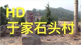 Ancient Stone Village | Travel In China | 于家石头村 | 于谦后人居住地 | 古村落