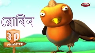 Robin Rhyme in Bengali | বাংলা গান | Bengali Rhymes For Kids | 3D Bird Songs in Bengali | Poems