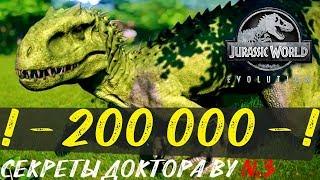 200 000 ПОДПИСЧИКОВ Секреты Доктора Ву №3 Jurassic World Evolution