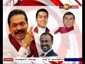 Shakthi News 8.00 - 30/09/2018