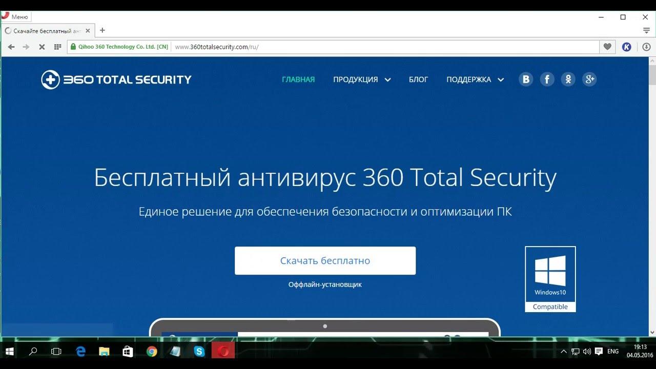 Iobit security 360.