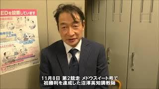 20181108沼澤英知調教師初勝利