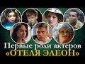 ПЕРВЫЕ РОЛИ АКТЕРОВ сериала ОТЕЛЬ ЭЛЕОН 3 СЕЗОН