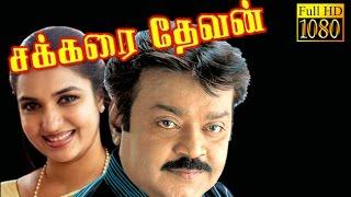 Sakkarai Devan | Vijayakanth,Sukanya, Vadivelu | Tamil Super HIt Movie HD