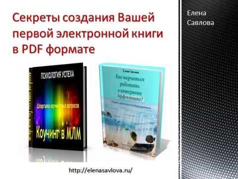 ✔Секреты создания электронной книги ✔✔ видео 2