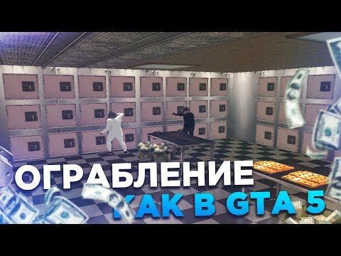 ОГРАБЛЕНИЕ БАНКА КАК В GTA 5 В CRMP GTA-RP