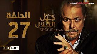 مسلسل جبل الحلال الحلقة 27 السابعة والعشرون HD - بطولة محمود عبد العزيز - Gabal Al Halal  Series