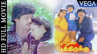 Poo Poova Poothirukku Tamil Movie | Prabhu | Amala | Saritha | Tamil Superhit Movie