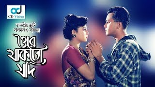 Ore Thaktu judi | Anondo Oshru (2016) | Full HD Movie Song | Salman Shah | Shabnur | CD Vision