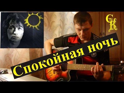 Кино - спокойная ночь fingerstyle guitar solo cover + табы