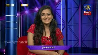Gindara Wage - Shanudrie Priyasad | 2019 - 03 - 18