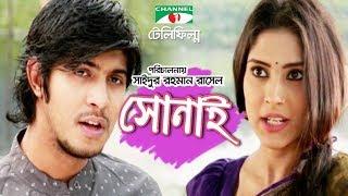 Sonai | Bangla Telefilm | Tawsif | Mehjabeen | Channel i TV