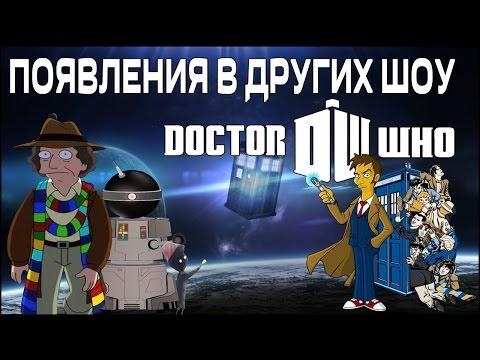 ТОП 10 - Отсылок к Доктору Кто