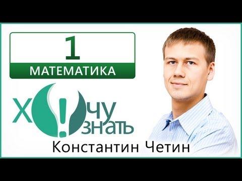 Видеоурок 1 по Математике Демоверсия ГИА 2013