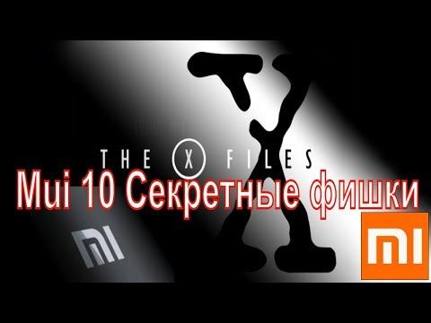 11 и 12 фишка Mui 10 на  Xiaomi Redmi Note 5