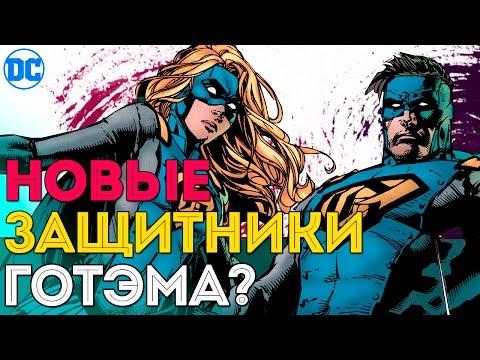 Готэм и Готэмгёрл [ПРОИСХОЖДЕНИЕ ]. Новые Защитники Готэма. Dc Comics.
