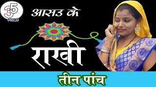 आसव के राखी - Asav ke rakhi / A film by teen panch
