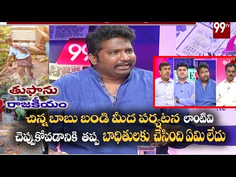 Debate on: AP Political Parties On Titli Cyclone Victims | Srikakulam | Kalyan Dileep | TDP | 99TV