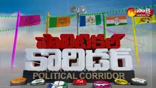 Sakshi Political Corridor -14 August 2018 -- - Watch Exclusive - netivaarthalu.com