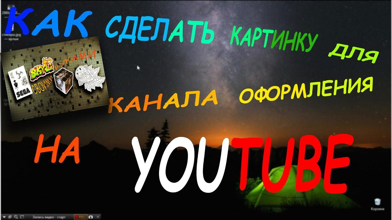Как сделать картинку на весь канал на youtube 99