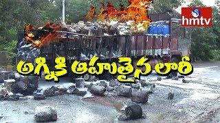 అగ్నికి ఆహుతైన లారీ..! Lorry Catches Fire In Visakha District  | hmtv