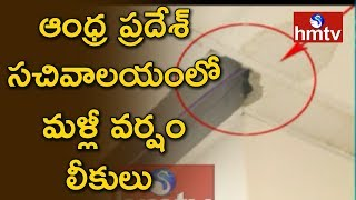 Water Leakage In AP Secretariat, Interrupts Work  | hmtv