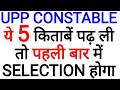 BEST BOOKS for UPP CONSTABLE BHARTI 2018 /  UP POLICE constable bharti 2017
