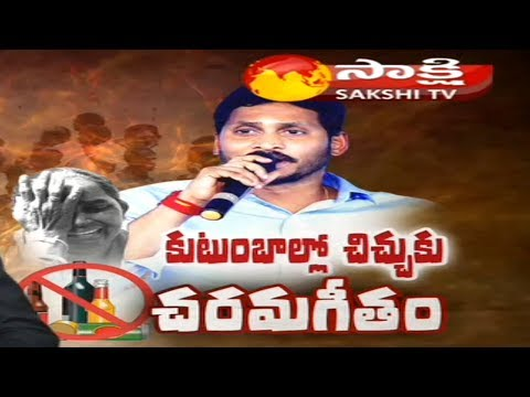 YSRCP Navaratnalu | YSR Congress promises liquor ban in Andhra Pradesh