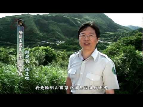 [行動解說員] 陽明山國家公園-冷水坑