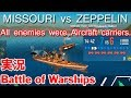 Battle of Warships - 実況 - MISSOURI vs GRAF ZEPPELIN All enemies were Aircraft carriers. 敵は6隻全部空母だった