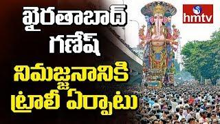 ఖైరతాబాద్ గణేష్ నిమజ్జనానికి ట్రాలీ ఏర్పాటు..!  Khairatabad Ganesh 2018 | hmtv
