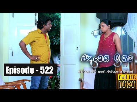 Deweni Inima | Episode 522 06th February 2019