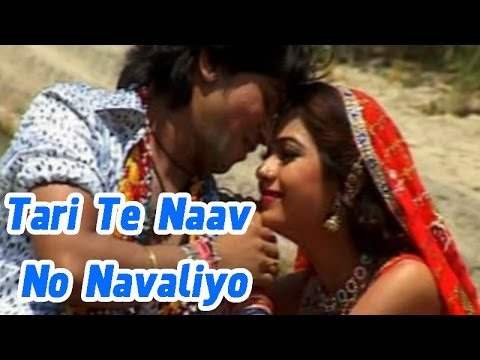 Tari Te Naav No Navaliyo - Gujarati Video Song | Vikram Thakor,mamta Soni video