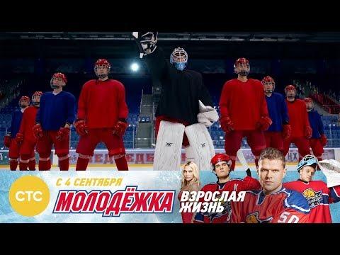 Танец Медведей Молодежка Взрослая жизнь